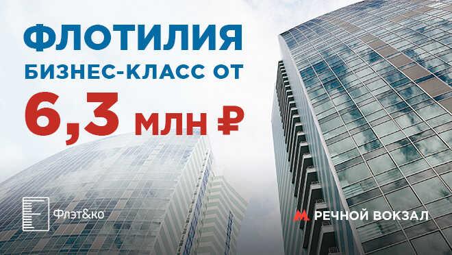 МФК «Флотилия» у м. Речной вокзал от 6,3 млн руб Новый фонд апартаментов уже в продаже